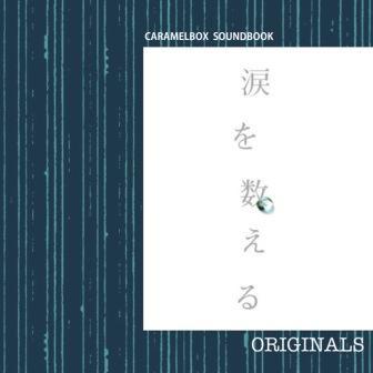 03namida_cd.jpg