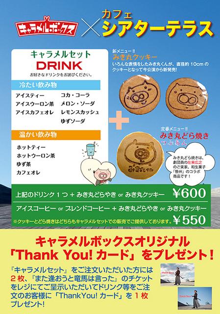 menu_ryouma0528.jpg